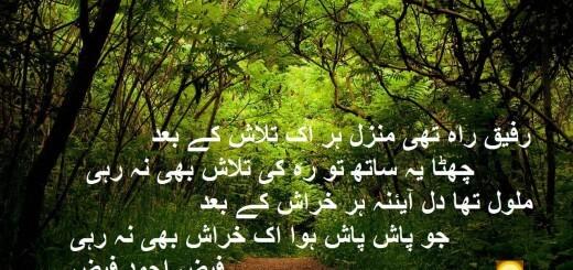 Kalam Faiz Ahmed Faiz