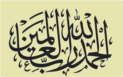 Al-hamdu lillahi rabbil 'alamin