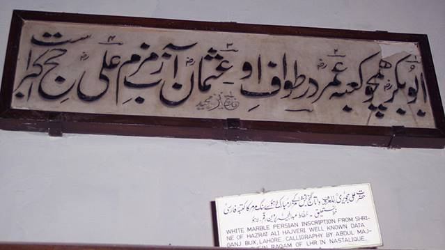 Inscription from Shrine of Ali Hujwiri (Data Ganj Bakhsh)