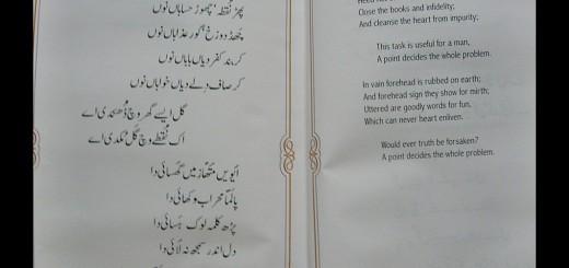 Bulleh Shah - Ik Nuqtay Wich Gal Mukdee