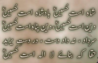 Shah Ast Hussain