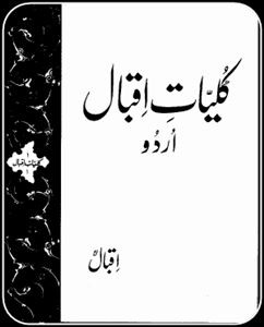 Bal E Jibreel In Pdf For