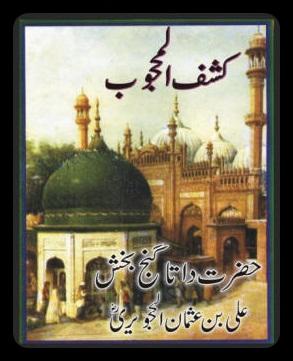 Kashf-ul-mahjoob In Pdf