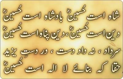 Hazrat Khwaja Moinuddin Chishti on Imam Hussain R.A.