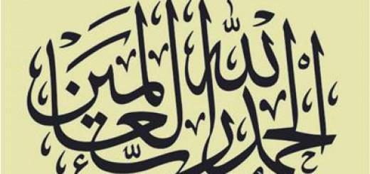 Al-hamdu lillahi rabbil