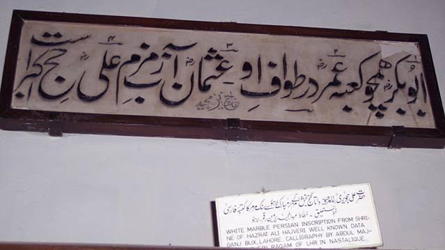 Inscription from Shrine of Ali Hujwiri (Data Ganj Bakhsh)