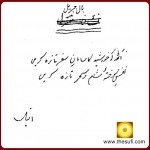 Hand Writing of Allama Iqbal