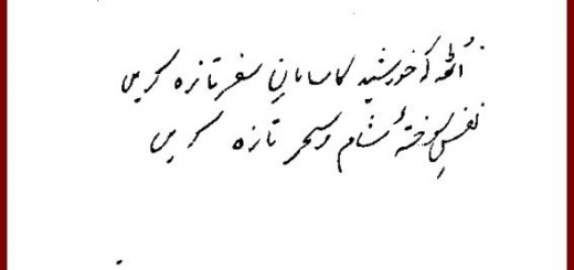 Hand Writing of Allama Iqbal