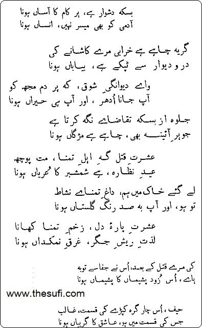 Bas Ki Dushwaar Hai Har Kaam Ka Aasaan Hona-Mirza Ghalib