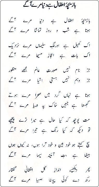 Bazeecha e Atfaal Hai Duniya Meray Agay - Mirza Ghalib