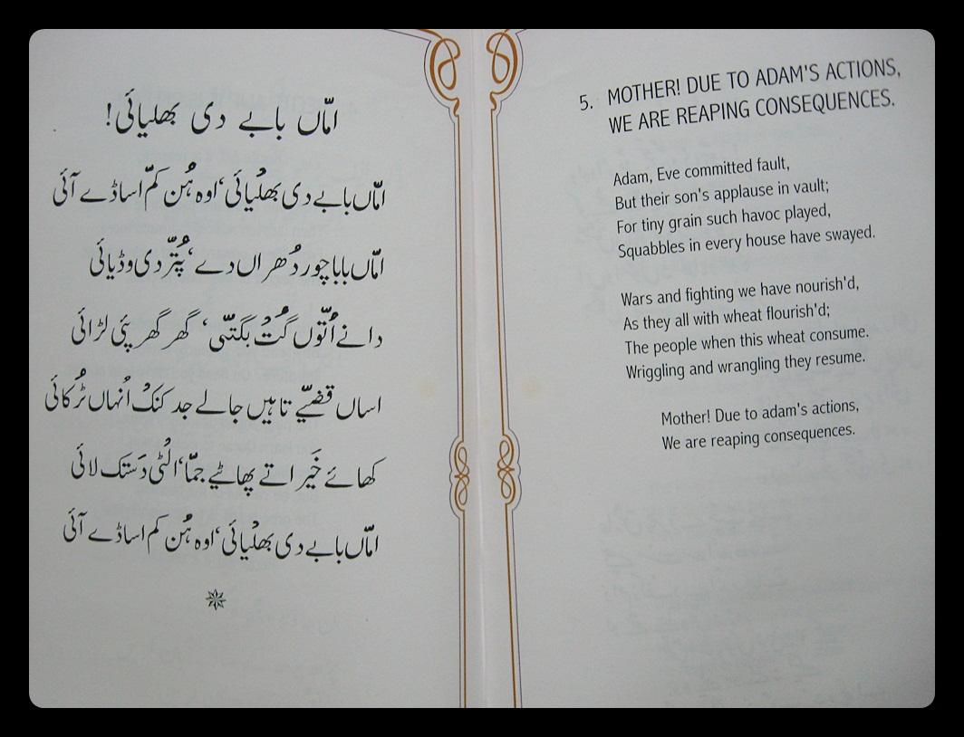 Greatest Poems of Bulleh Shah (Punjabi with English Translation