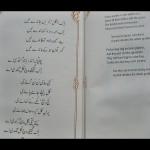 Bulleh Shah - Ik Nuqtay Wich Gal Mukdee 2
