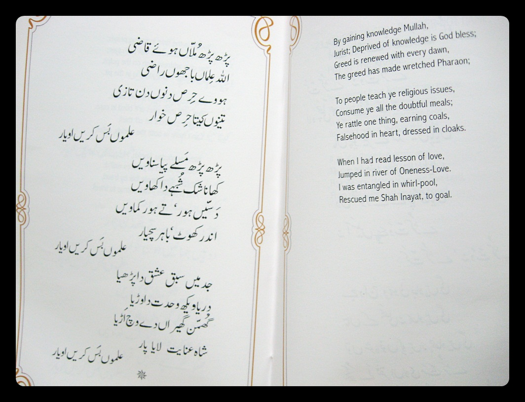 Greatest Poems of Bulleh Shah (Punjabi with English Translation
