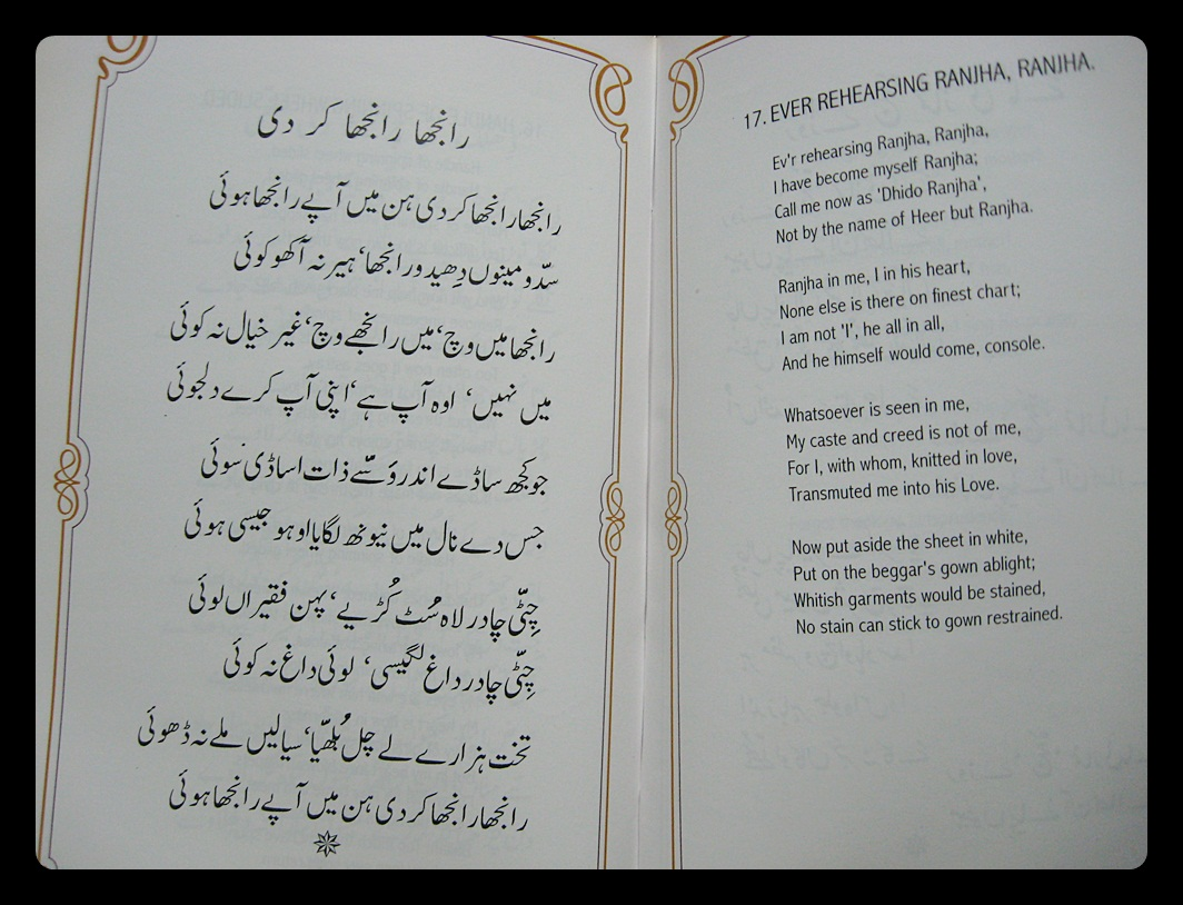 Greatest Poems of Bulleh Shah (Punjabi with English