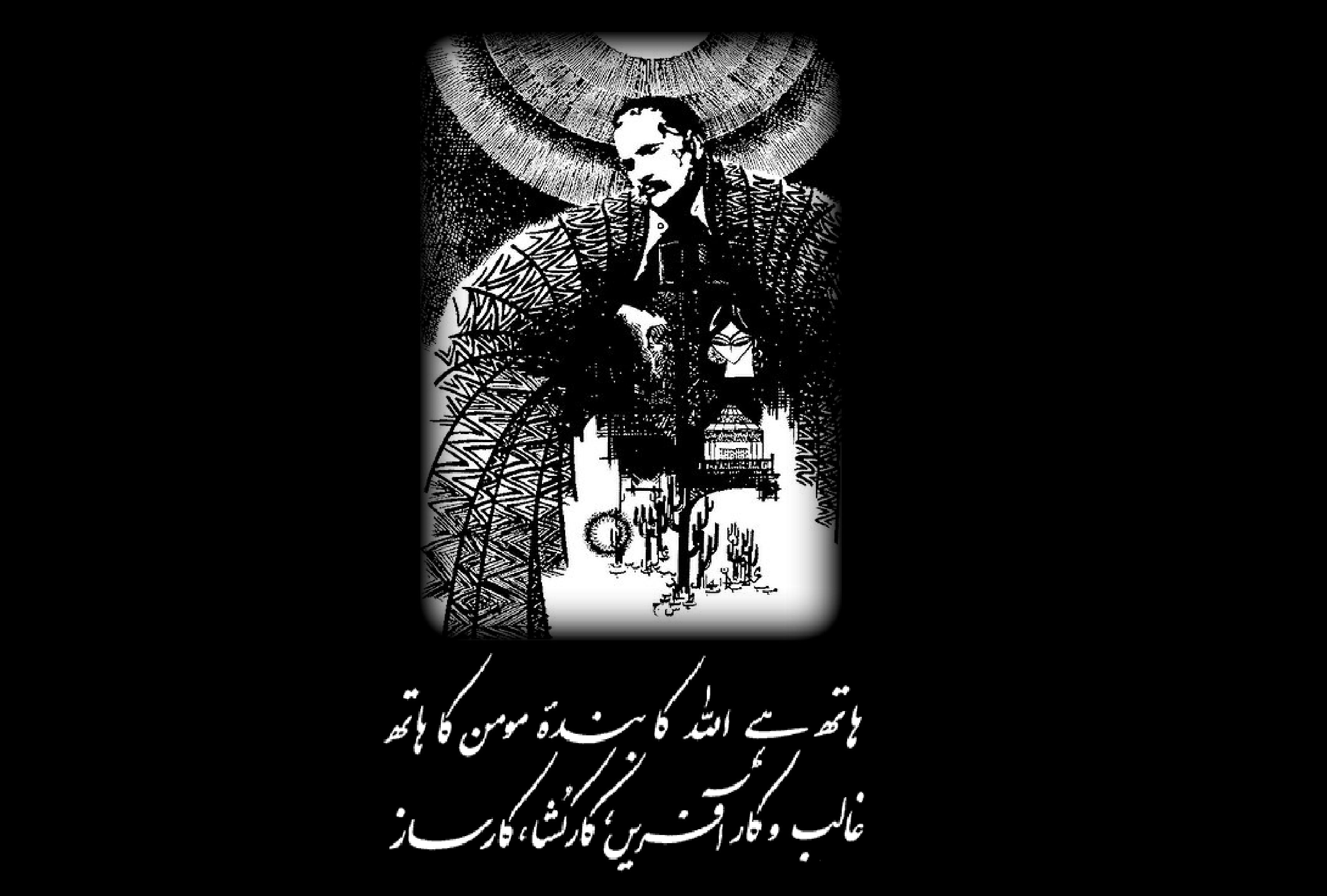 Haath Hai Allah Ka Banda e Momin Ka Hath-Allama Iqbal Wallpaper