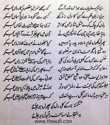 Ilteja e Musafir Allama Iqbal at Nizamudin Auliya 2