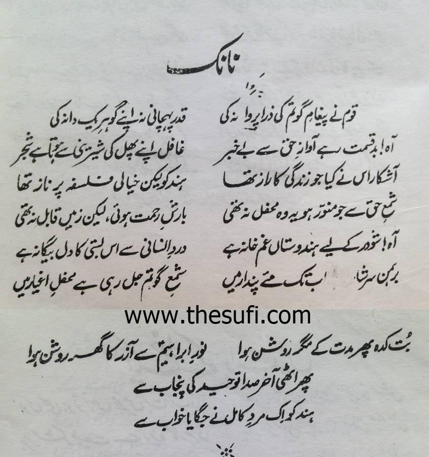 Allama Iqbals Poem In Respect Of Hazrat Baba Guru Nanik Thesufi