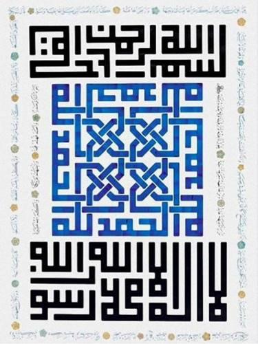 Kalima and Bismillah Kufic Square Artwork