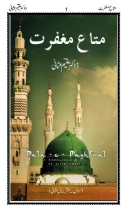 MATA-E-MAGHFIRAT@ A NAAT COLLECTION