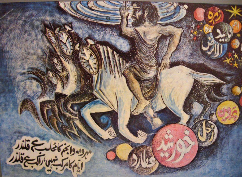 Mehr o Ma Anjum Iqbal Verse Sadequain