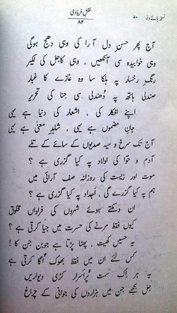 Mozu-e-Sukhan-2