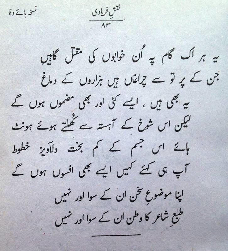 Mozu-e-Sukhan-3