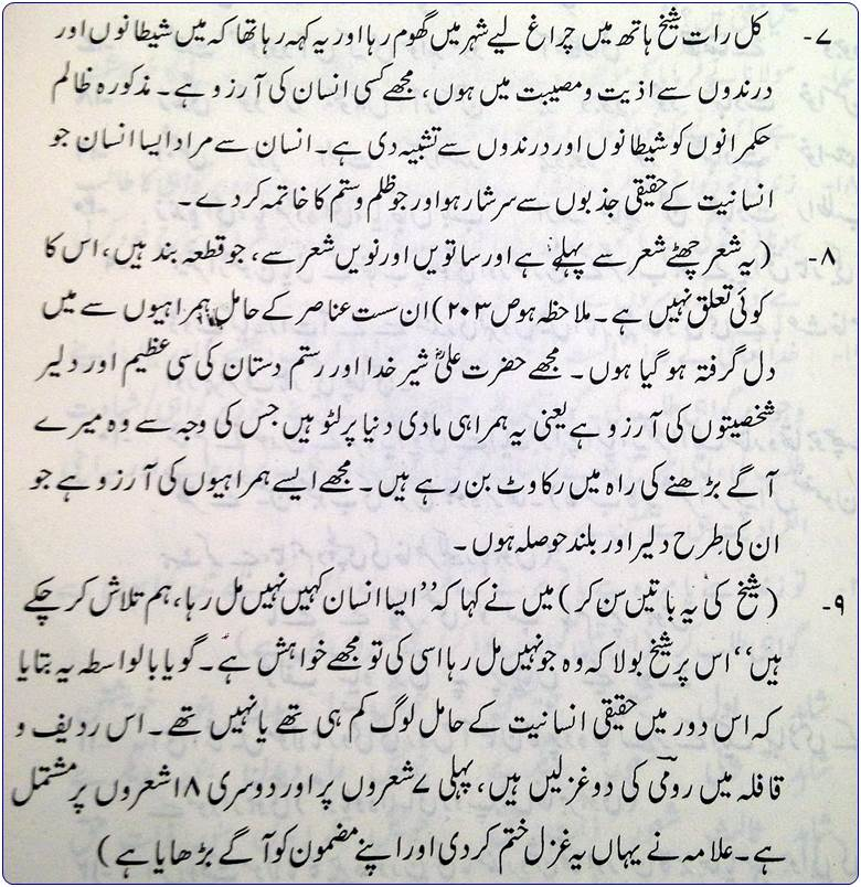 Verses from Masnavi - Quoted in Javed Nama Allama Iqbal 2