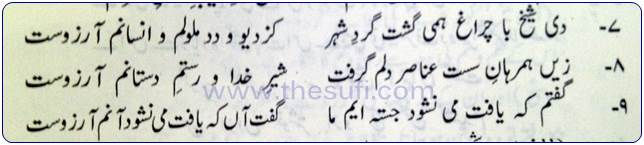 Verses from Masnavi - Quoted in Javed Nama Allama Iqbal