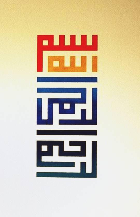 bismillah kufic square