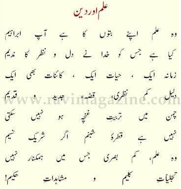 Allama iqbal poetry in urdu pictures