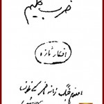 Zarb-e-Kaleem: Allama Iqbal Hand Written Manuscripts