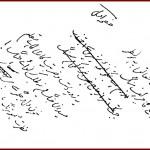 Jab Tak Na Ho Zindagi ke Haqayaq pe Nazar - Handwritten Poem by Allama Iqbal