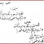 Maqsood Dialogue between Spinoza and Plato - Handwritten Poem by Allama Iqbal