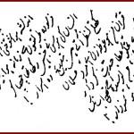 Ishtiraqiaat: Qomon ki Raush Se - Handwritten Poem by Allama Iqbal