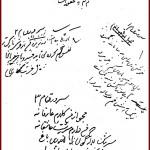 Farsi Handwritten Poem by Allama Iqbal