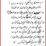 Iblees ki Majlis-e-Shora – Handwritten Poem by Allama Iqbal