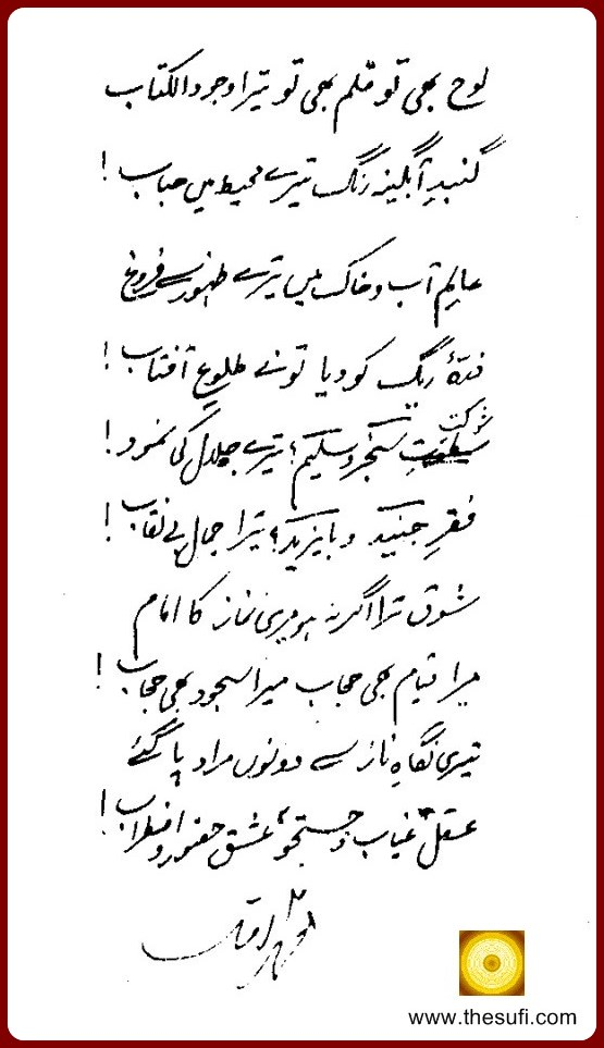 Iqbal Hand Written Manuscripts