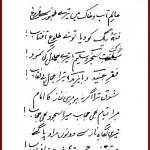 Loh Bhi Tu Qalm Bhi Tu – Handwritten Poem by Allama Iqbal