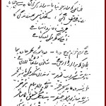 Insan: Poem by Allama Iqbal – Handwritten Poem by Allama Iqbal