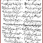 Dua – Handwritten Poem by Allama Iqbal