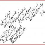 Ae Bad-e-Saba! Kamli Wale (S.A.W.) Se Ja Kehiyo Pegham Mera – Handwritten Poem by Allama Iqbal