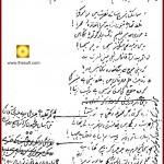 Allama Iqbal poem on Hakim Sinai – Handwritten Poem by Allama Iqbal