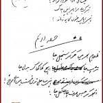 Ra O Rasam Haram, Na Mehermaz Allama Iqbal Hand Written Manuscript