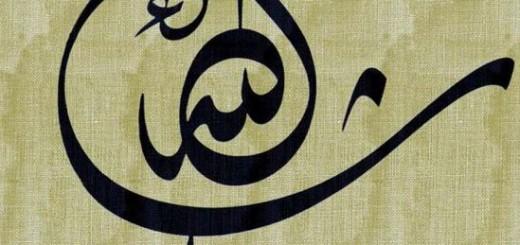mashallah - arabic calligraphy