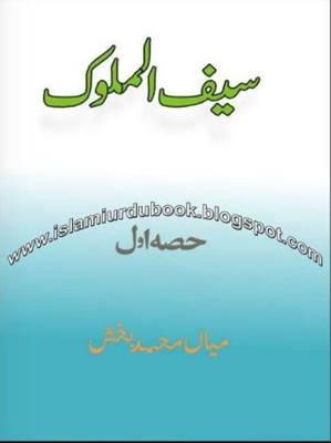 saif-ul-malook-mian-muhammad-baksh