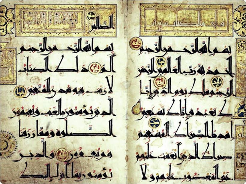 surah fatiha kufic calligraphy