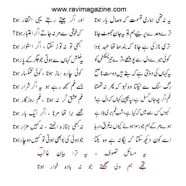 Yeh Na Thi Hamari Qismat – Jagjit Singh Sings Mirza Ghalib