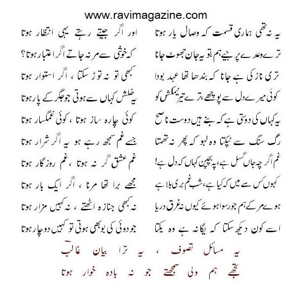 Yeh Na Thi Humari Qismat – Urdu Ghazal by Mirza Ghalib Lyrics